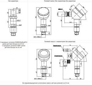 Габаритные размеры-1 датчика давления APZ-3420m