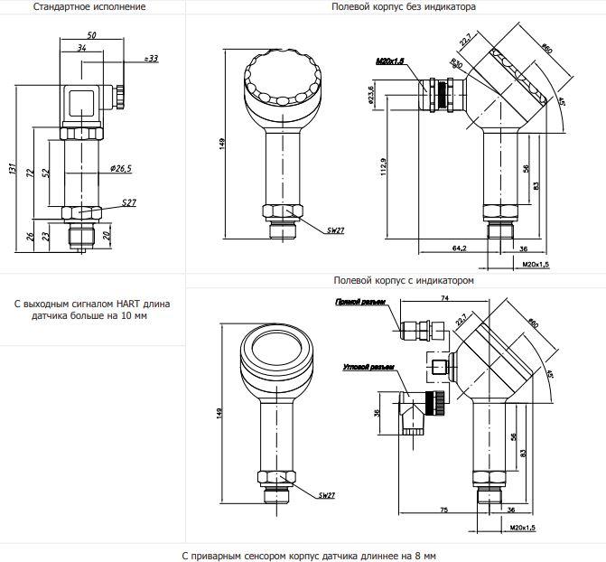 Габаритные размеры датчика давления APZ-3421-HART