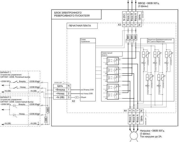 Схема работы пускателя АПР-01