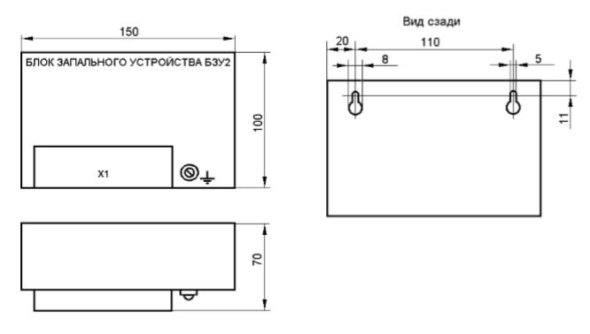 Габаритные размеры БЗУ-2