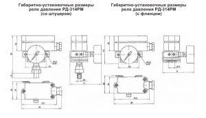 Габаритные размеры реле РД-314РМ