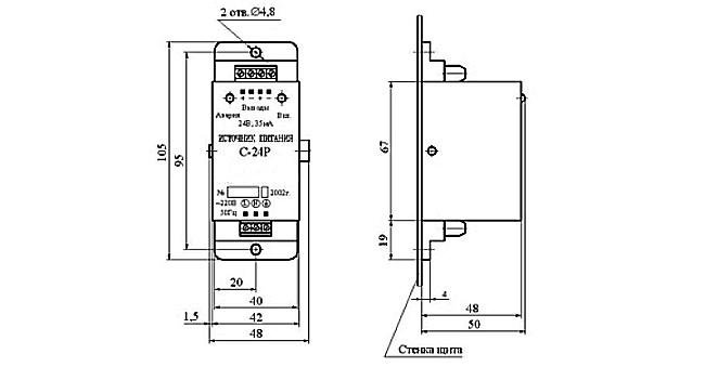 Габариты. Источники питания С-24Р, С-24-2Р, блоки С24