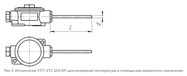 Термопреобразователь УТП/УТС-104-KF