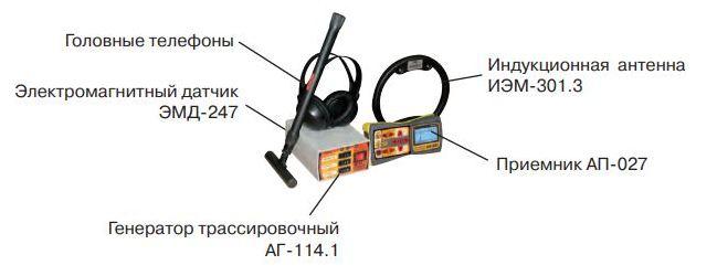 Комплект трассоискателя АГ-428.20Н