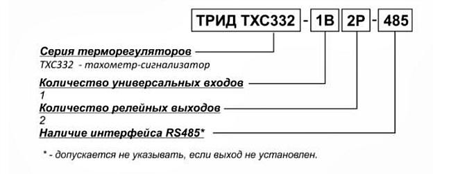Форма заказа. Тахометр-сигнализатор ТРИД-ТХС-332,-342-1В