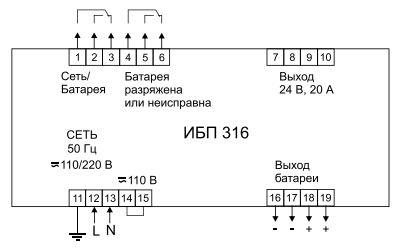 Схема ИБП 316 источника бесперебойного питания