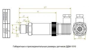 Габаритные размеры датчиков ДДМ-1010