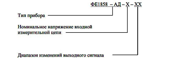 Форма заказа. ФЕ1858-АД преобразователь частоты