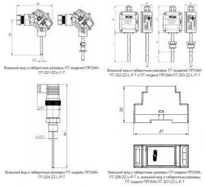 Габаритные размеры преобразователей температуры ПРОМА-ПТ-200