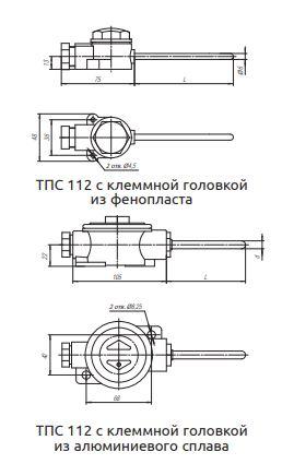 Конструктивные исполнения (рисунки) термопреобразователей ТПС-112, ТПС112-Exi