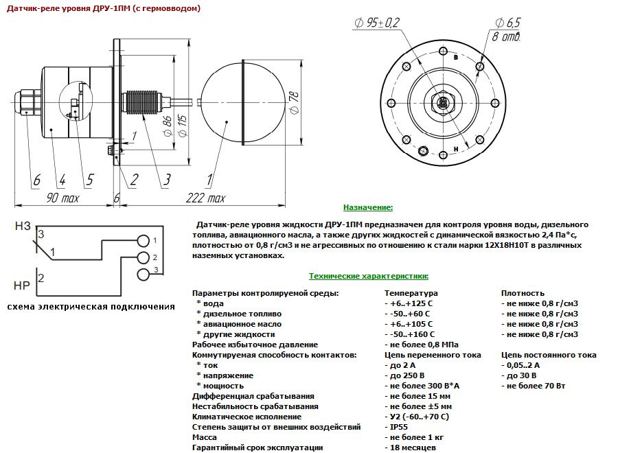 ДРУ-1ПМ датчик-реле уровня