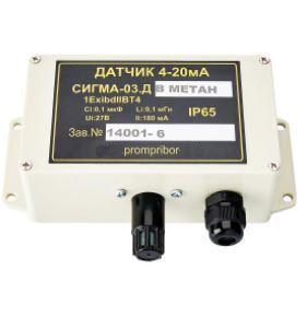 датчик СИГМА-03.ДВ IP54 (метан)